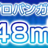 プロパンガス 48m3 価格 どのくらい?(2021/6)