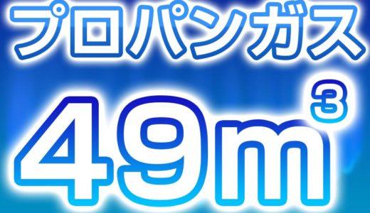 プロパンガス 49m3 価格 どのくらい?(2021/6)