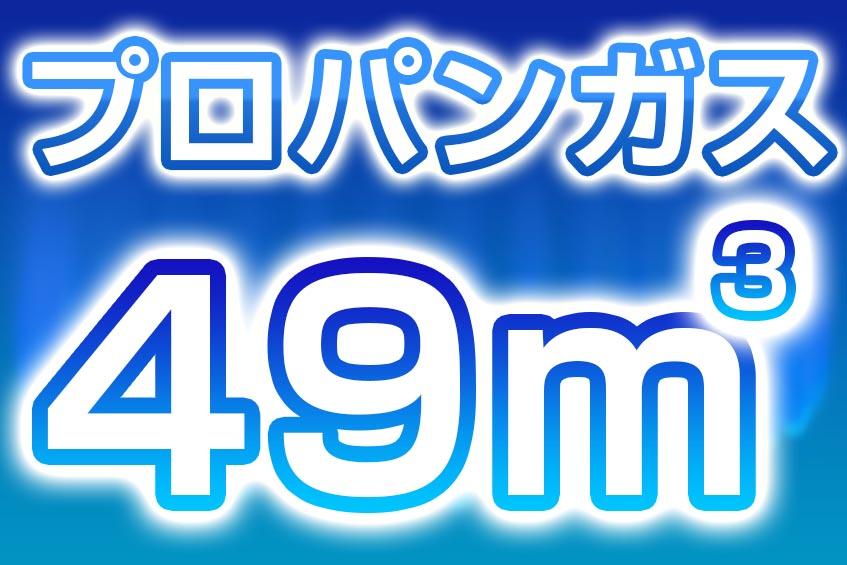 プロパンガス 49m3