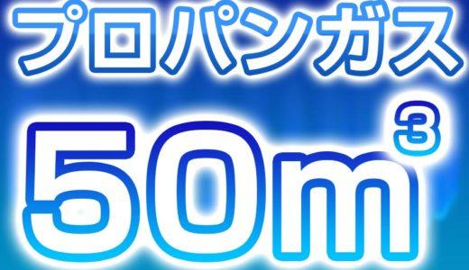プロパンガス 50m3 価格 どのくらい?(2021/6)