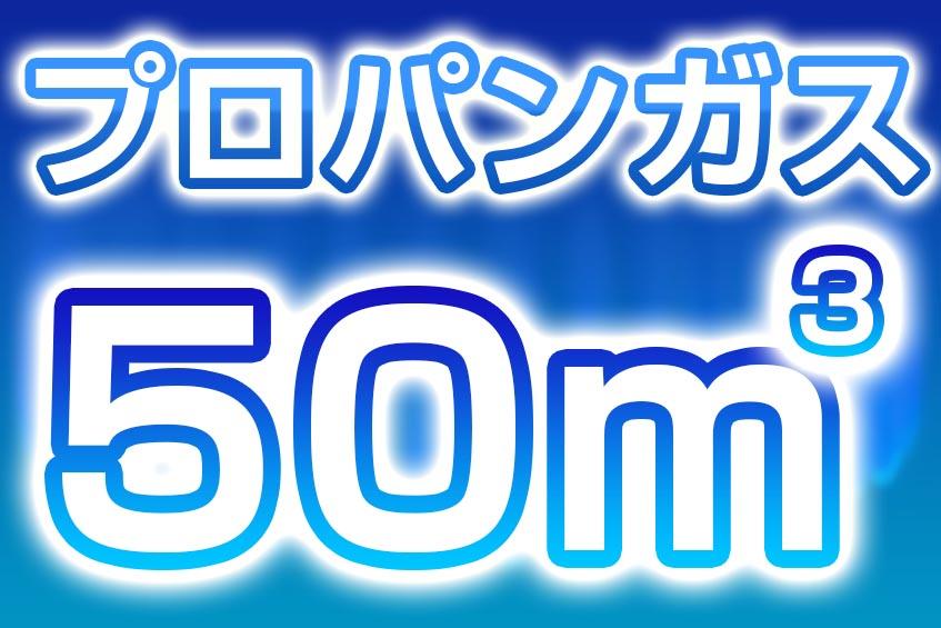 プロパンガス 50m3