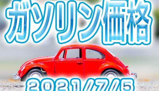 ハイオク/レギュラー/軽油/ 最新価格 (2021/7/5)