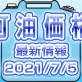 灯油 最新価格 (2021/7/5)