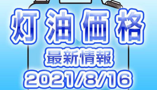 灯油 最新価格 (2021/8/16)