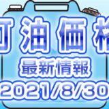 灯油 最新価格 (2021/8/30)