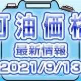 灯油 最新価格 (2021/9/13)
