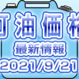 灯油 最新価格 (2021/9/21)