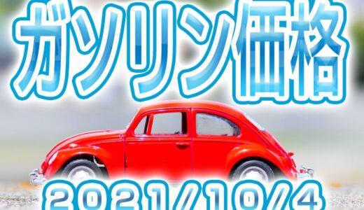 ハイオク/レギュラー/軽油/ 最新価格 (2021/10/4)