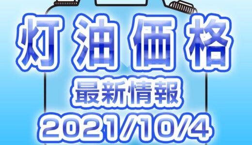 灯油 最新価格 (2021/10/4)