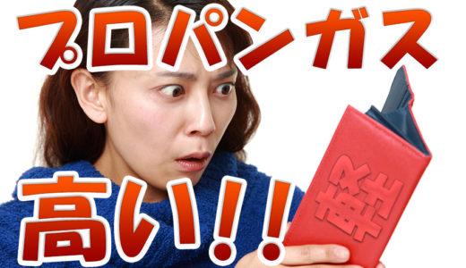 プロパンガスが高い 最安単価ガス会社を探す!!(2020/6)